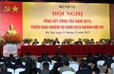 越南内务部举行2015年工作总结暨2016年任务部署会议