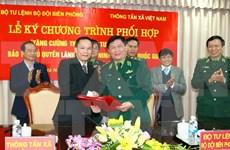 加大捍卫国家领土主权和边境安全信息宣传工作力度