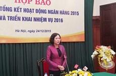 越南银行业设定2016年信贷增长率为18%至20%