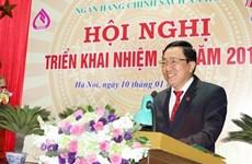 越南社会政策银行设定2016年信贷增长8%的目标