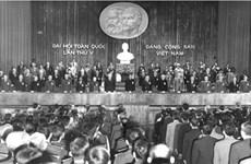 党的光辉历程:党的第五次大会——一切为了社会主义祖国和人民的幸福