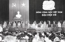 党的光辉历程:党的第七次大会——实现全面革新、推动国家走向社会主义的道路