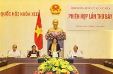 越南国家选举委员会召开第七次会议