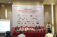 2016年越南企业并购论坛将于8月中旬在胡志明市举行