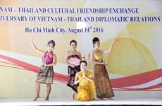越泰友好文化交流活动在胡志明市举行