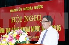 2016年越共海外事务党委大会在河内召开