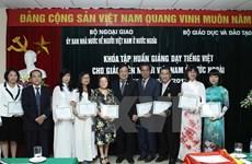 越南一向重视海外越南人学习和传承民族语言