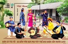 《才子弹唱——人类非物质文化遗产代表作》邮票正式发行