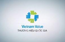 """越南工商部公布入选""""2016年国家品牌""""产品的88家企业名单"""