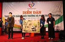 第三届越中青年大联欢:携手保护环境共促可持续发展
