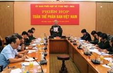 阮志咏上将:越俄热带中心需发挥主动性明确战略方向