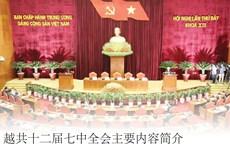 图表新闻:越共十二届七中全会主要内容简介