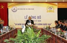 越南科学技术部公布全国质量奖20年系列纪念活动