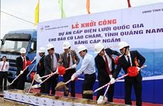 广南省占婆岛输电项目动工兴建