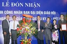 越南正式承认越南耶稣基督后期圣徒教会代表委员会