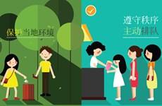越南岘港市发行5千册《旅游文明行为规范》(中文版)