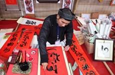 2017丁酉鸡年春节书法节在河内举行(组图)