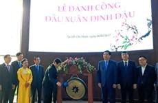 胡志明市证券交易所举行2017年新年开市仪式