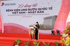 越日肿瘤国际医院正式动工兴建