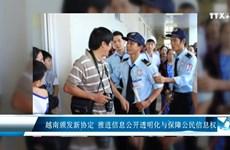 越南颁发新协定  推进信息公开透明化与保障公民信息权