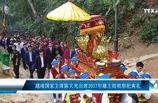 越南国家主席陈大光出席2017年雄王始祖祭祀典礼