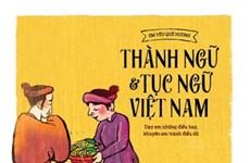 《越南成语俗语绘本》精彩图片吸引读者的眼球