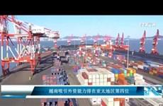 越南吸引外资能力排在亚太地区第四位