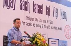 以色列图书日首次在越南举行