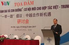 """""""一带一路倡议:越中合作新机遇""""座谈会在河内举行"""