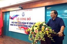 越南2017年信息技术与传媒白皮书正式问世