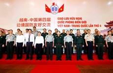 越中举行2017年第四次边境国防友好交流活动