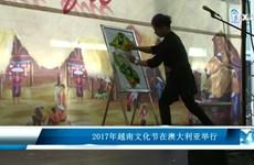 2017年越南文化节在澳大利亚举行