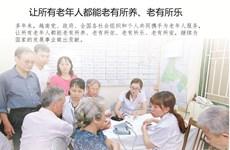 图表新闻:让所有老年人都能老有所养、老有所乐