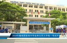 2018年越南国家高中毕业和大学入学统一考试开考