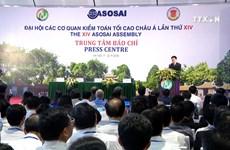 亚审组织第十四届大会将通过多项重要文件