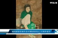 越南画家绘画作品在国际拍卖会上以高价成交 CN
