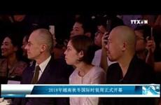 2018年越南秋冬国际时装周正式开幕