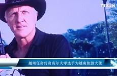越南任命传奇高尔夫球选手为越南旅游大使