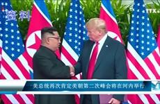美国总统再次肯定美朝领导人第二次峰会将在河内举行
