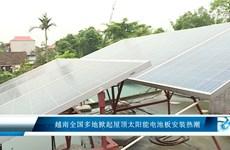 越南全国多地掀起屋顶太阳能电池板安装热潮