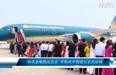 阮氏金银抵达北京 开始对中国进行正式访问