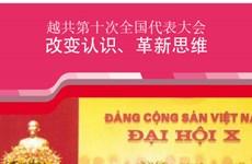 图表新闻:越共第十次全国代表大会:改变认识、革新思维