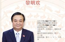 图表新闻:黎明欢被任命为越南农业与农村发展部部长