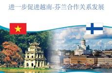 图表新闻:进一步促进越南与芬兰合作关系发展