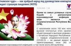 """俄媒:新冠肺炎疫情防控阻击战中的""""越南奇迹"""""""