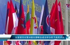东盟领导对第36届东盟峰会成功举办给予高度评价