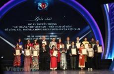 第六次全国对外新闻奖颁奖仪式 在河内举行