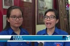 在视频博客时代学习越南历史