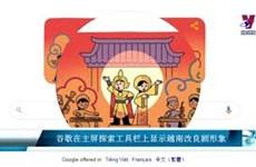 谷歌在主屏搜索工具栏上显示越南改良剧形象
