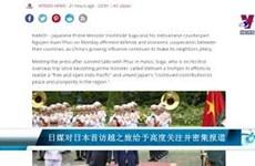 日媒对日本首相访越之旅给予高度关注并密集报道